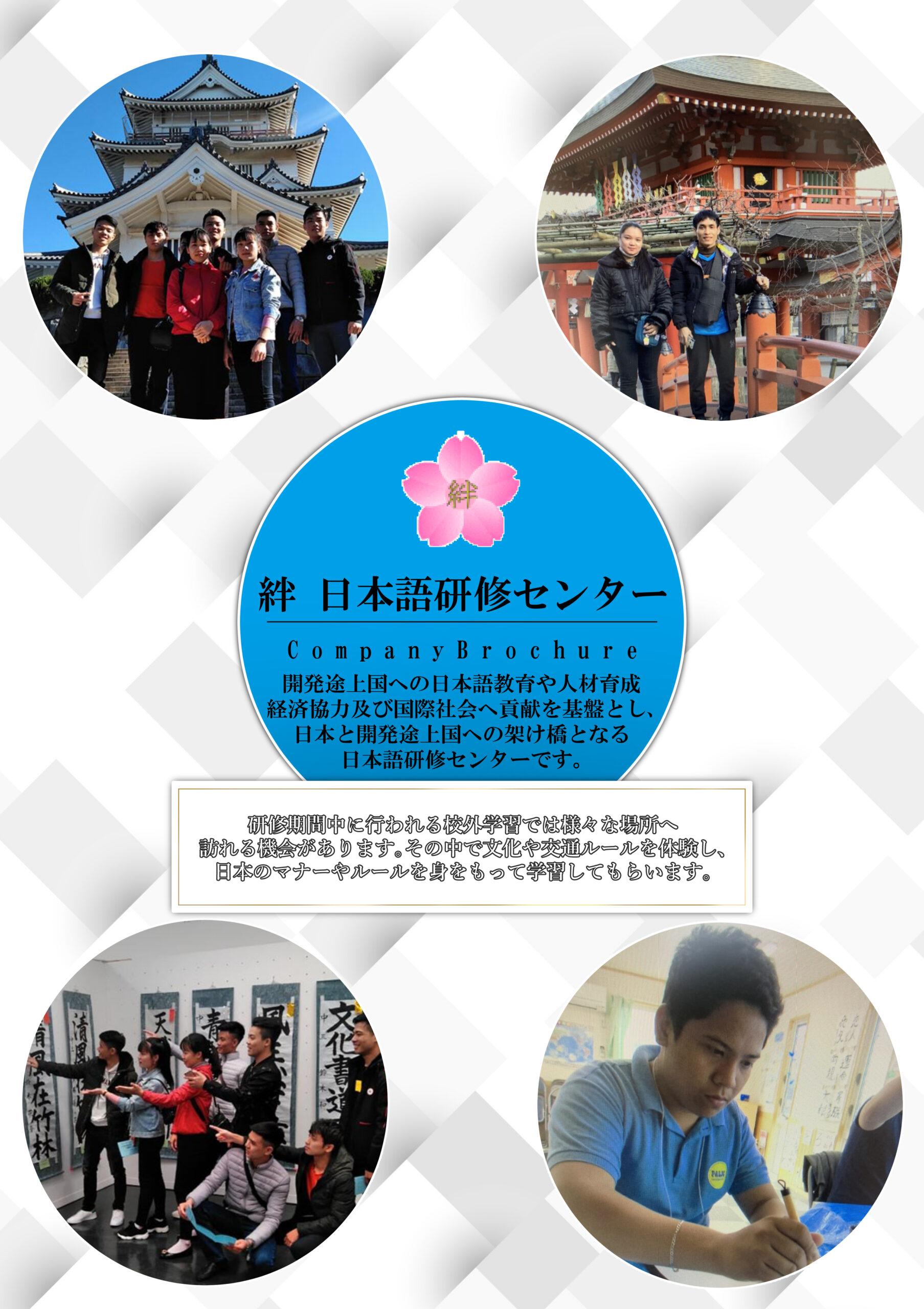 絆 日本語研究センター 様 1p