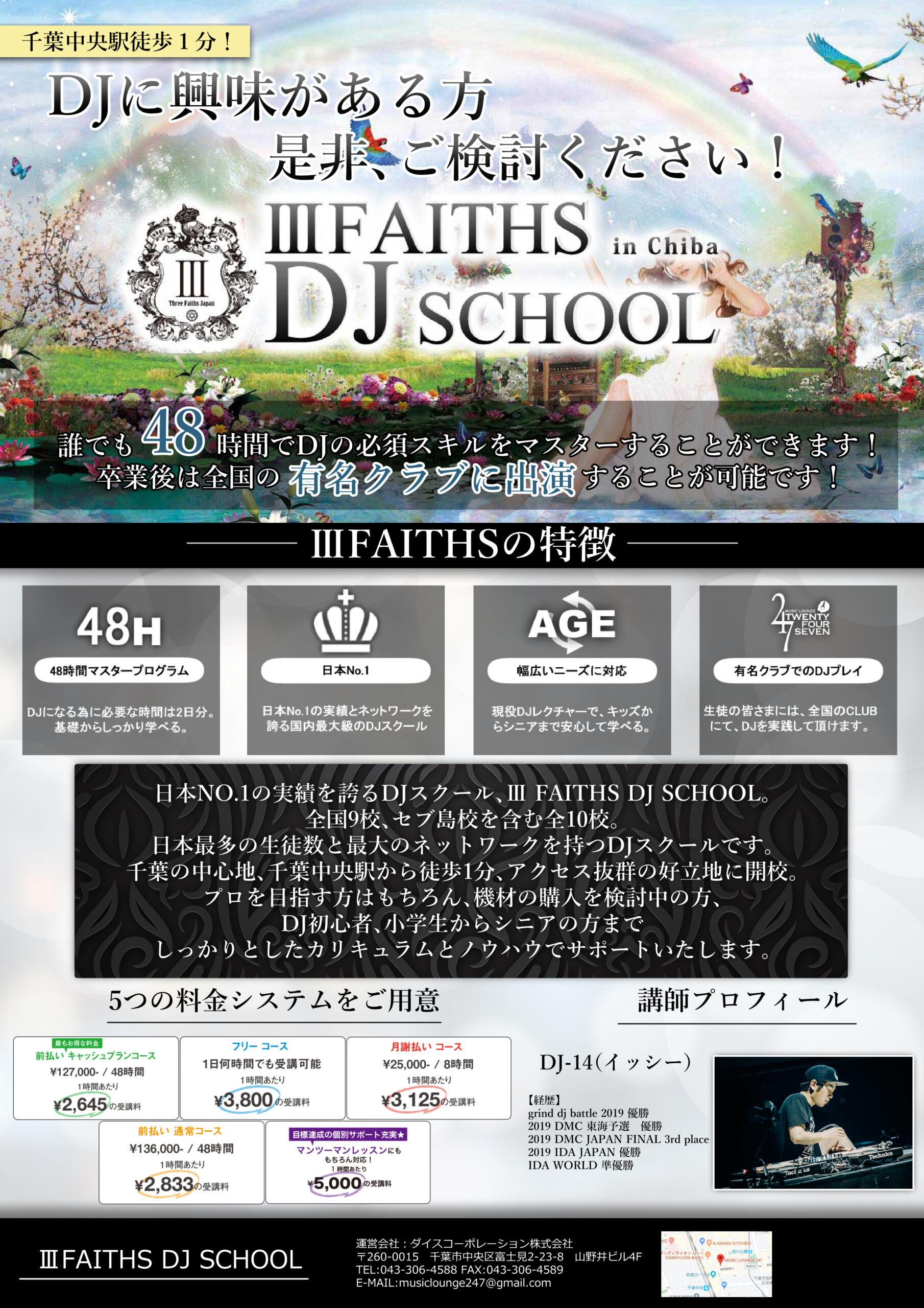 FAITHS DJ school 様