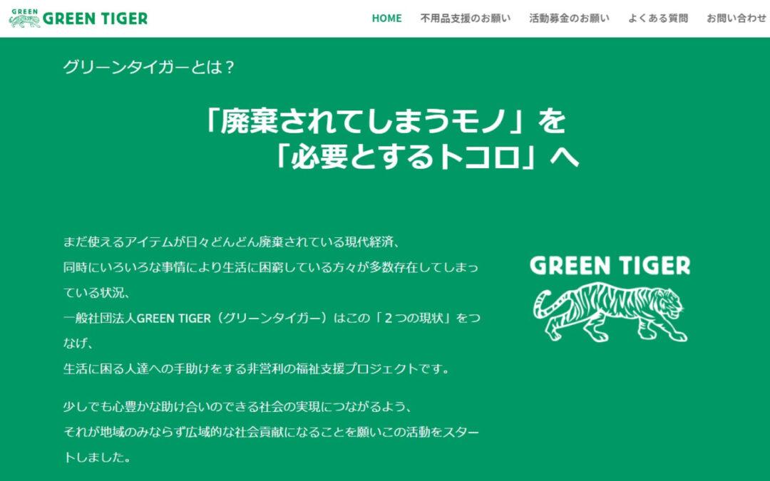 GREEN TIGER様